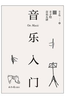 《丰子恺:写给大家的简明艺术启蒙》(套装共5册)